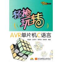轻松玩转系列丛书:轻松玩转AVR单片机C语言 刘建清 ... (等)著 9787512403147