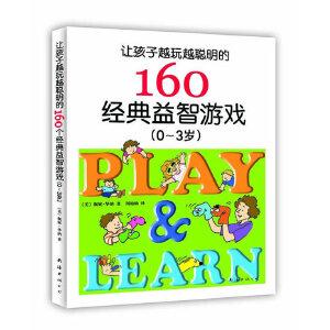 让孩子越玩越聪明的160个经典益智游戏(0~3岁)