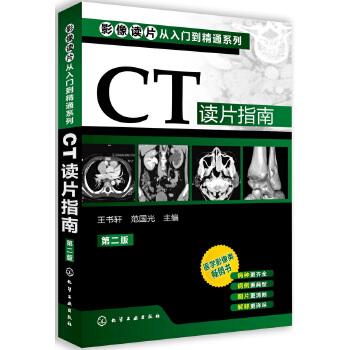 影像读片从入门到精通系列--CT读片指南(二版)