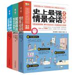 保证听得懂、学得会的英语大全集!(必备词汇+经典会话+常用语法 全三册)