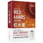 火星三部曲:红火星