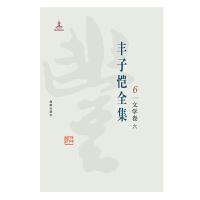 丰子恺全集 文学卷六