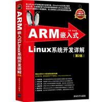 【二手旧书8成新】ARM嵌入式Linux系统开发详解(第2版(Linux典藏大系 弓雷 9787302340522