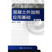 【二手旧书8成新】混凝土外加剂应用基础(二版 蒋亚清等 9787122096654