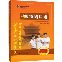 【二手旧书8成新】中级汉语口语 (提高篇 (第三版 刘德联 刘晓雨 9787301254059