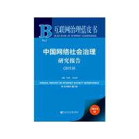 互联网治理蓝皮书 中国网络社会治理研究报告(2019) 作者:罗昕 支庭荣 主编