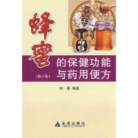 蜂蜜的保健功能与药用便方(修订版)