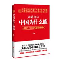 【二手书9成新】 道路自信:中国为什么能 入选2014中国好书 玛雅 北京联合出版公司 9787550220430