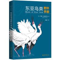 东亚鸟类野外手册 北京大学出版社
