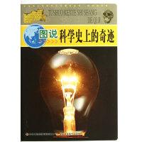 图说科学史上的奇迹(彩色插图版) 左玉河,李书源:李营 9787546388359