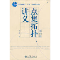 【二手旧书8成新】-点集拓扑讲义(第四版 熊金城 9787040322378
