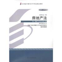 【二手书9成新】 自考教材 房地产法(2012年版)自学考试教材 楼建波 北京大学出版社 9787301218327