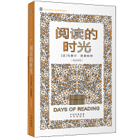 阅读的时光(伟大的思想-英汉双语版)