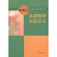 【二手旧书8成新】新概念基础物理实验讲义 朱鹤年 9787302317524