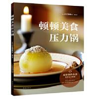 【二手旧书九成新】 顿顿美食压力锅