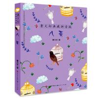 八哥 曹文轩典藏拼音版6-7-8-9岁儿童文学读物成长故事 一二年级小学生课外阅读书籍 草房子的作者曹文轩系列书籍