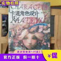 【二手9成新】卡通角色设计�V本博义中国青年出版社