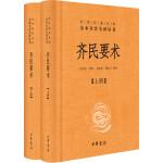 齐民要术(上下册)(中华经典名著全本全注全译)