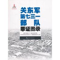 历史不容忘记:纪念世界反法西斯战争胜利70周年-关东军第七三一部队罪证图录(汉)