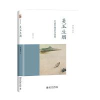 美玉生烟――叶嘉莹细讲李商隐 北京大学出版社