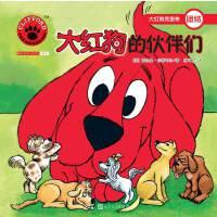 大红狗的伙伴们(2017年新版)
