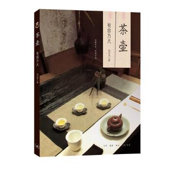 茶壶:有容乃大 (茶文化爱好者的权威读物,四色印刷,内含大量精美的图片,专业的解读,深入阐释中国茶文化。作者池宗宪意在表达:一把壶具有圆满自足的小宇宙。)