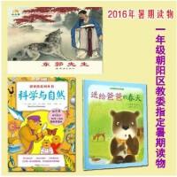 送给爸爸的春天 东郭先生连环画珍藏版 科学与自然 贝贝熊系列丛书 共3册 2016年一年级暑假读物