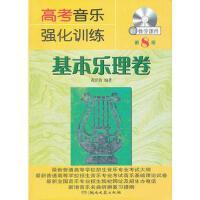 【二手旧书8成新】高考音乐强化训练:基本乐理卷(第八版 黄洋波著 9787540456856