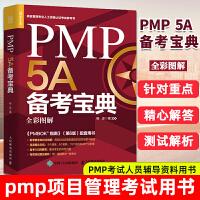 pmp�目管理 5A�淇��典 全彩�D解 2020年8月版 �目管理知�R�w系指南pmbok指南第6版中文版配套�o��� 重�c