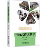 开放式小学语文教学丛书:开放式作文教学(第二版)