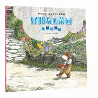 四季农庄・心灵关怀绘本系列--好朋友的菜园(比较的烦恼)