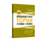 完全掌握.新韩国语能力考试TOPIKII(中高级)3年真题+2回模拟(赠听力音频)