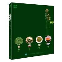 茶之书――识茶 ? 懂茶 ? 品茶