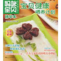 妈咪宝贝精华本宝贝健康喂养计划 《妈咪宝贝》杂志社 9787512701526 中国妇女出版社