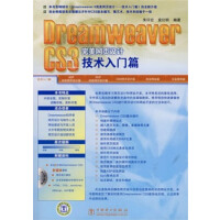 (VIP) Dreamweaver CS 3完美网页设计――技术入门篇