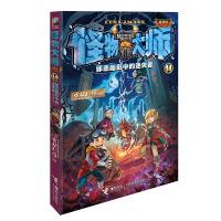 怪物大师全新升级版14:邪恶暗影中的迷失者