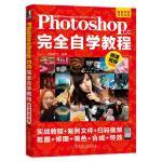 PhotoshopCC完全自学教程(微课视频全彩版)