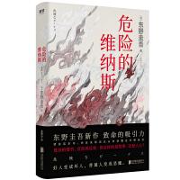 东野圭吾全新力作:危险的维纳斯(反转再反转,但反转的是故事,还是人心?《恶意》之后,再次揭露人性的弱点。)