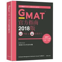 【二手旧书8成新】 (2018GMAT官方指南(综合 [美] GMAC(美国管理专业研究生入学考试委员会) 97811
