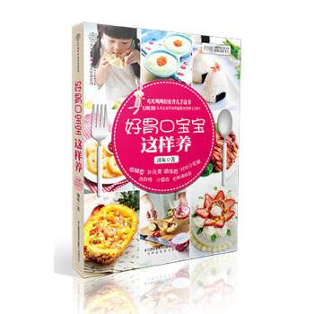 好胃口宝宝这样养(汉竹):吃吃喝喝轻松育儿手边书,8,000,000人次点击拜访的超级美食博主力作!