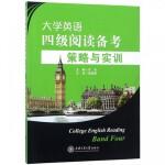 大学英语四级阅读备考策略与实训