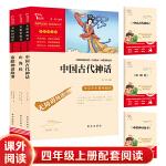 快乐读书吧 中国古代神话 希腊神话故事 山海经 统编小学语文教材四年级上册指定阅读书目 套装共3册