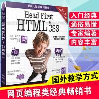 正版 Head First HTML 与 CSS(第二版)WEB开发设计畅销书籍 网站制作书籍HTML标准 计算机网站制作自学参考必备网站建设入门书籍