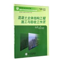 混凝土主体结构工程施工与验收工作页