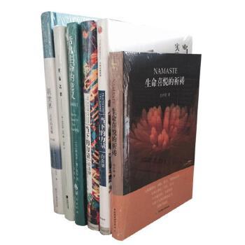 生命喜悦的祈祷+当下的力量(白金版)+当下的力量实践手册(白金版)+活出生命的意义+幸运之书+新世界:灵性的觉醒(套装共6册)