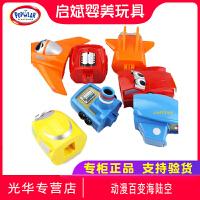 光华玩具 动漫百变海陆空 益智磁性积木 拼搭玩具