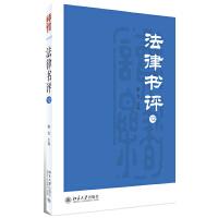 法律书评(12) 北京大学出版社