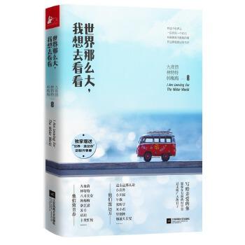 世界那么大,我想去看看(pdf+txt+epub+azw3+mobi电子书在线阅读下载)
