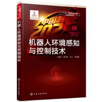 """""""中国制造2025""""出版工程--机器人环境感知与控制技术"""