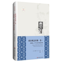 政治观念史稿(卷一):希腊化、罗马和早期基督教(修订版)(全新中译本)